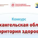Завершается прием работ на конкурс «Архангельская область – территория здоровья»