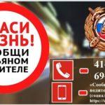 Онлайн-сервис «Сообщи о пьяном водителе» продолжает свою работу