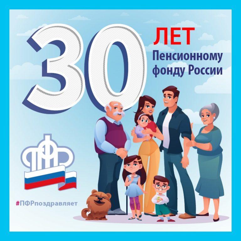 Сегодня исполняется 30 лет со дня образования Пенсионного фонда России