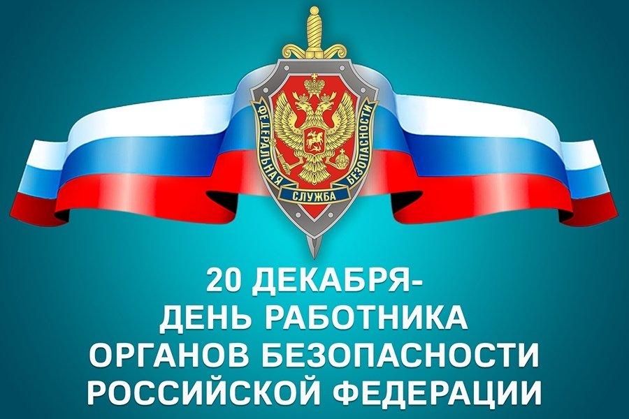 Сегодня – День работника органов безопасности Российской Федерации