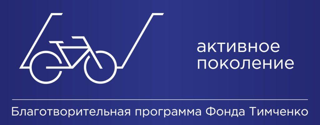 Объявлены победители конкурса «Активное поколение-2020»
