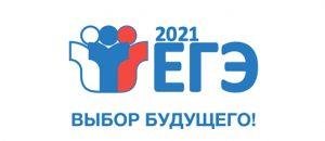 Промежуточные итоги ЕГЭ: уже 50 выпускников школ Поморья сдали экзамены на 100 баллов