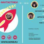 В Добролюбовке пройдет онлайн-фестиваль фантастики FantFest
