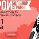 Творческих северян приглашают к участию в фестивале кино «Герои большой страны»