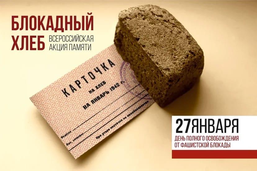 В Виноградовском районе стартовала акция «Блокадный хлеб»