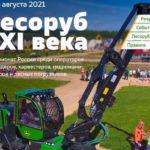 Объявлен старт регистрации на битву лесорубов России 2021 года