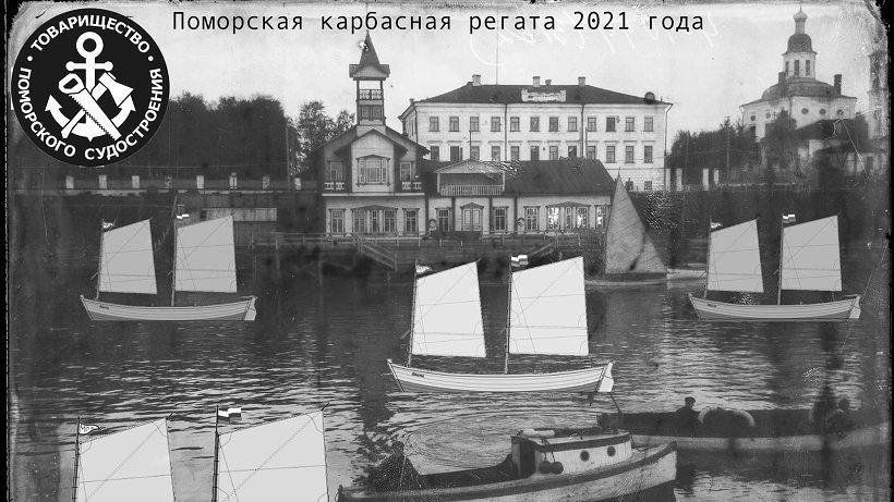 Летом в Архангельске запланировано провести регату на поморских карбасах