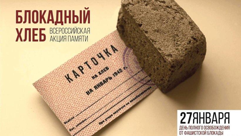 Архангельская область, и Виноградовский район в том числе, присоединится к всероссийской акции памяти «Блокадный хлеб»