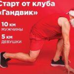 Рождественский легкоатлетический пробег стартует в Архангельске