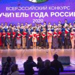 Педагог из Вилегодского района представляет Поморье в финале конкурса «Учитель года России-2020»