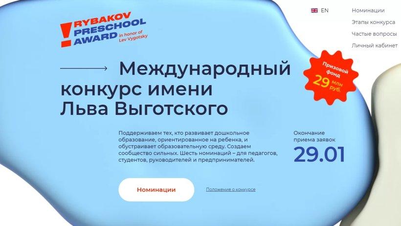 До 29 января принимаются заявки на конкурс имени Льва Выготского в области дошкольного образования