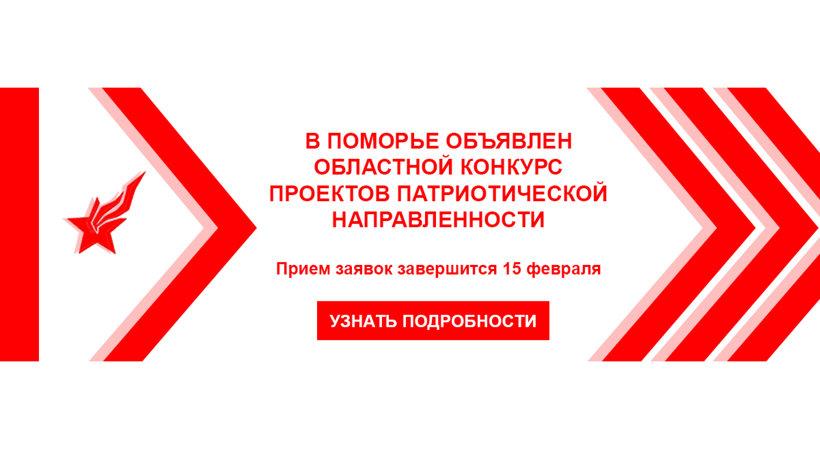 Прием заявок на областной конкурс проектов патриотической направленности продлен до 15 февраля