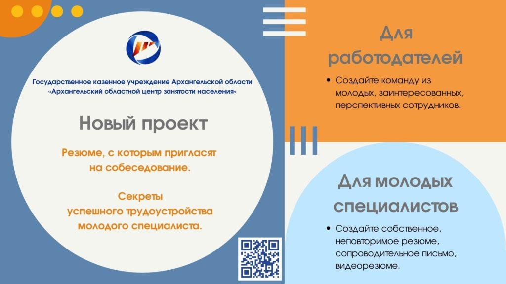 Областная служба занятости запустила новый проект по трудоустройству выпускников и молодых специалистов