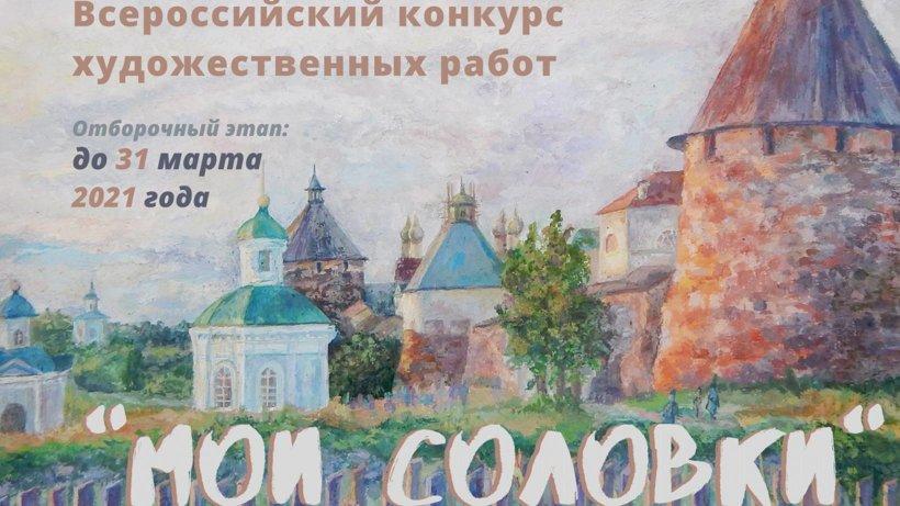 Продолжается прием работ на всероссийский конкурс «Мои Соловки»
