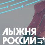 Поморье готовится к проведению «Лыжни России-2021»