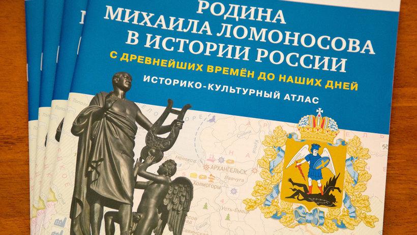 Первый в России: атлас по региональной истории для школьников создали в Поморье