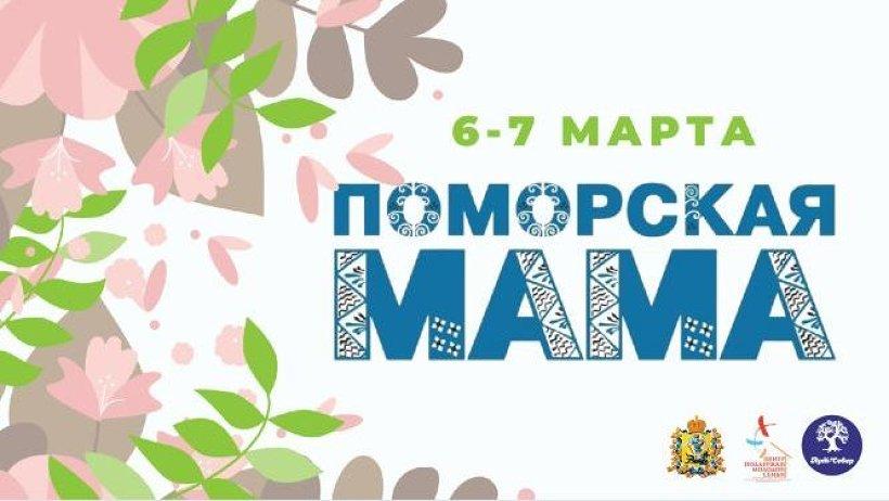Областной конкурс «Поморская мама» ждет участниц