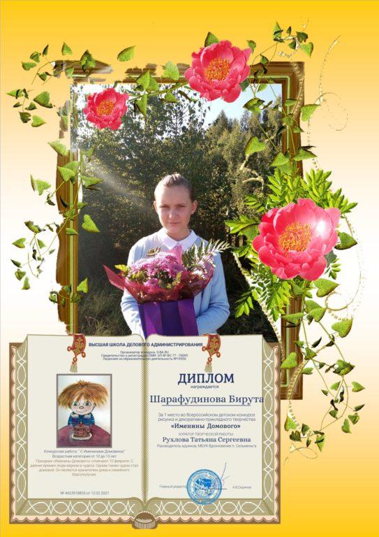 Бирута Шарафудинова — победитель Всероссийского детского конкурса рисунков и декоративно-прикладного творчества «Именины Домового»!