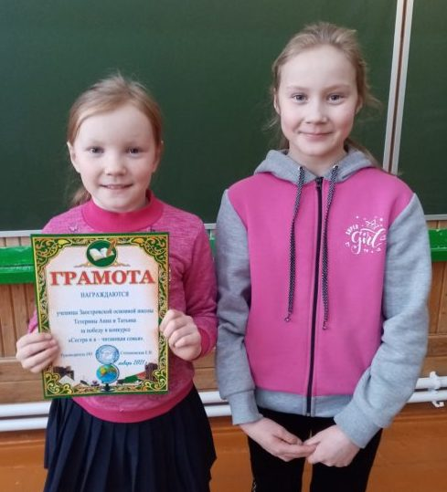 В Заостровской основной школе выявили самую читающую семью