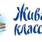 """В Хетовской средней школе прошел школьный этап """"Живой классики"""""""