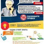 ОМВД России по Виноградовскому району напоминает простые правила, как не стать жертвой мошенников