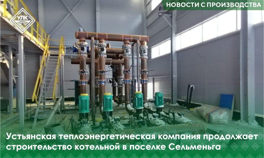 Устьянская теплоэнергетическая компания продолжает строительство котельной в поселке Сельменьга Виноградовского района