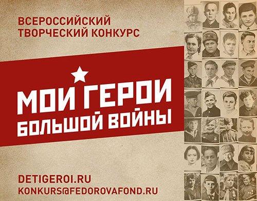 Школьников Виноградовского района приглашают на Всероссийский конкурс «Мои герои большой войны»