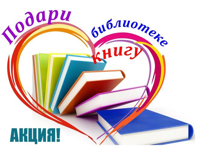 Подари детской библиотеке Виноградовского района книгу!