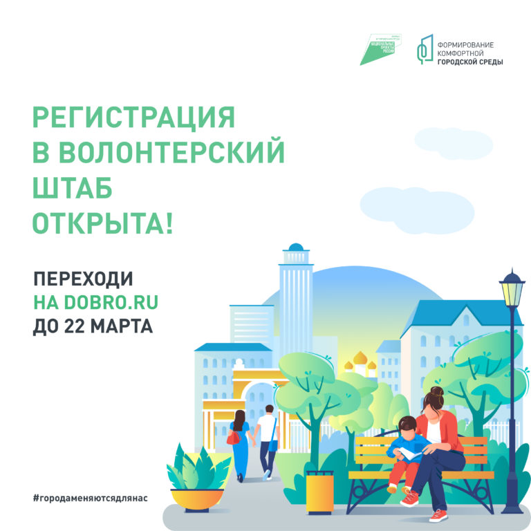 Волонтеры Архангельской области участвуют в программе мобильности