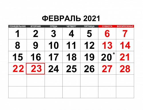 Минтруда напоминает: в феврале нас ждет длинная рабочая неделя