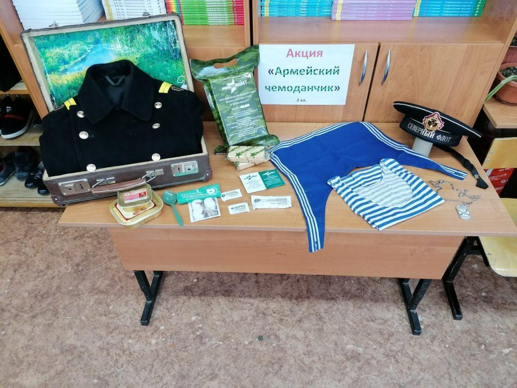 В преддверии Дня защитника Отечества в Рочегодской средней школе прошла акция «Армейский чемоданчик»