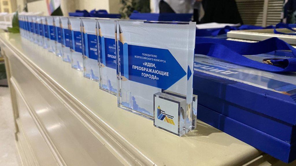 Стартовал прием заявок на IV Всероссийский конкурс «Идеи, преображающие города»