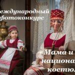Стартовал прием заявок на международный фотоконкурс «Мама и дети в национальных костюмах»