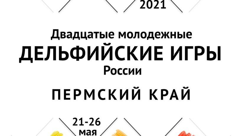 Стартовала заявочная кампания Двадцатых молодежных Дельфийских игр России