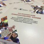 В День российской науки стартует Ломоносовский конкурс научно-исследовательских работ для школьников