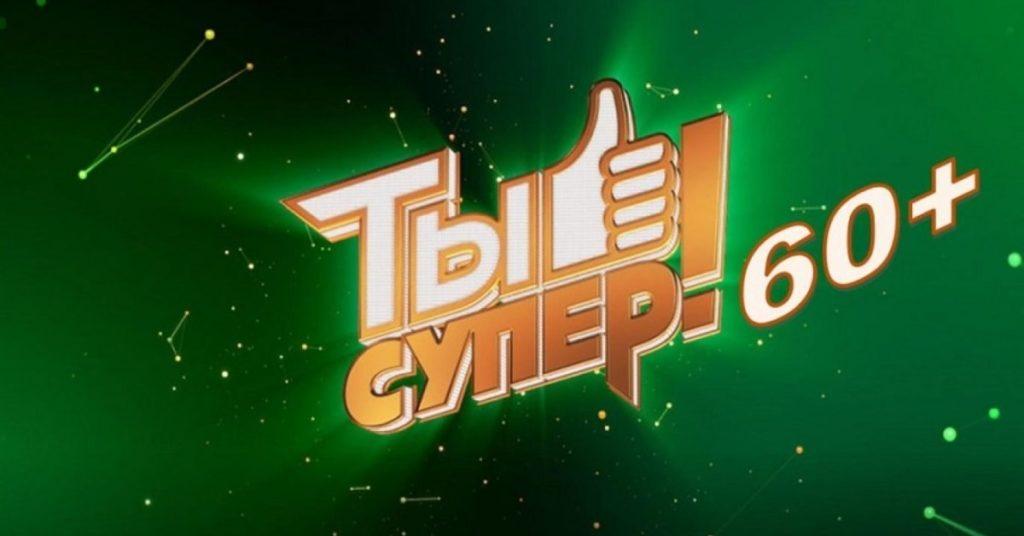 Жителей Виноградовского района приглашают принять участие в проекте «Ты супер! 60+»