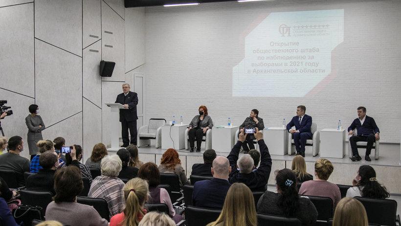 В Поморье открылся штаб общественного наблюдения за выборами 2021 года