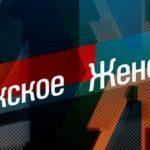 Семью из Виноградовского района показали в программе «Мужское / Женское»