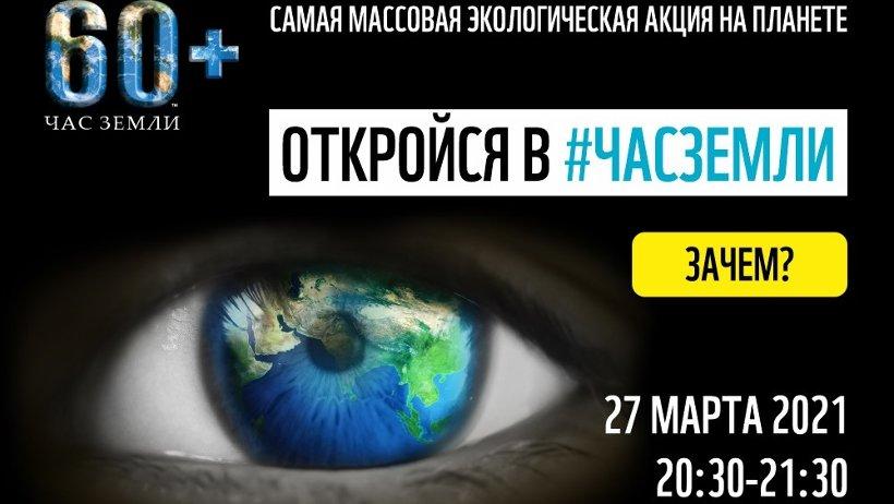 Сегодня Архангельская область присоединится к всемирному Часу Земли
