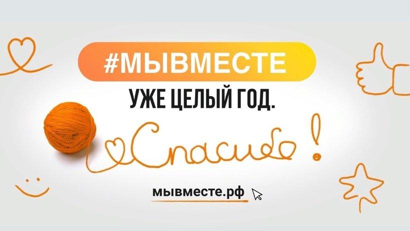 Добровольцы Поморья отпразднуют год запуска Всероссийской акции взаимопомощи «#МЫВМЕСТЕ»