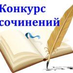 ОМВД России по Виноградовскому району приглашает принять участие в конкурсе сочинений