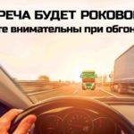 ГИБДД напоминает: маневр обгона должен быть понятен и виден другим водителям