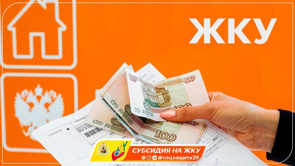 С января 2021 для жителей Архангельской области пересчитают субсидии на оплату ЖКУ