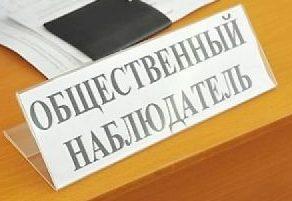 Стань наблюдателем на выборах в Виноградовском районе