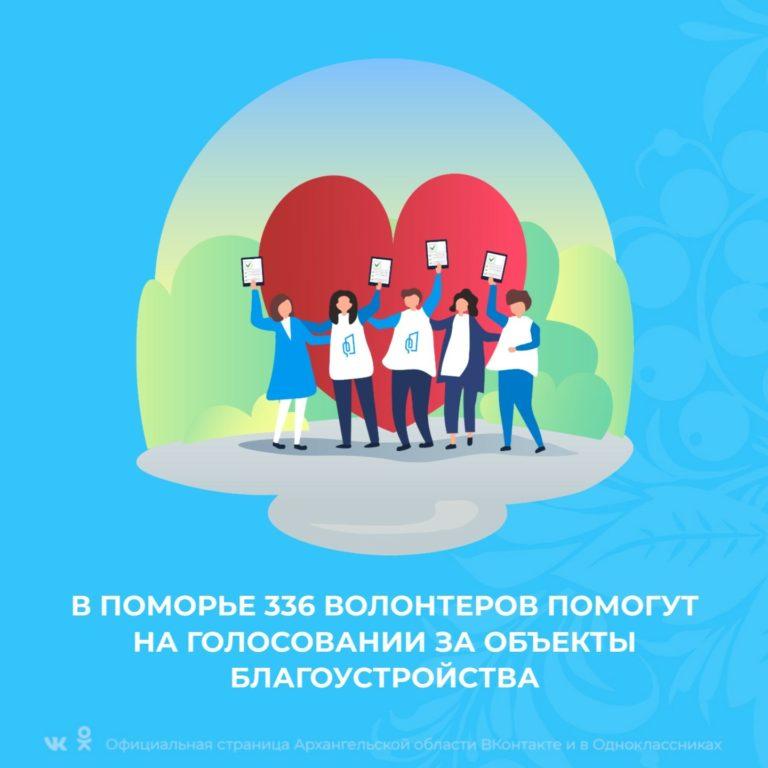 В Поморье 336 волонтеров помогут на голосовании за объекты благоустройства