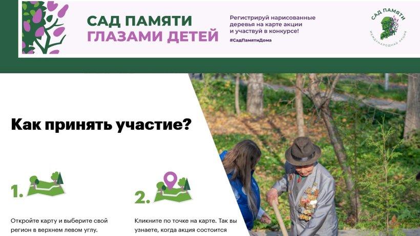 В стране стартовала международная акция «Сад памяти»