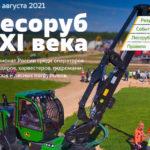 Организаторы чемпионата «Лесоруб XXI века» изменили призовой фонд