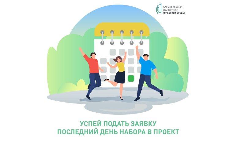 Завершается регистрация волонтеров для проведения голосования за объекты благоустройства