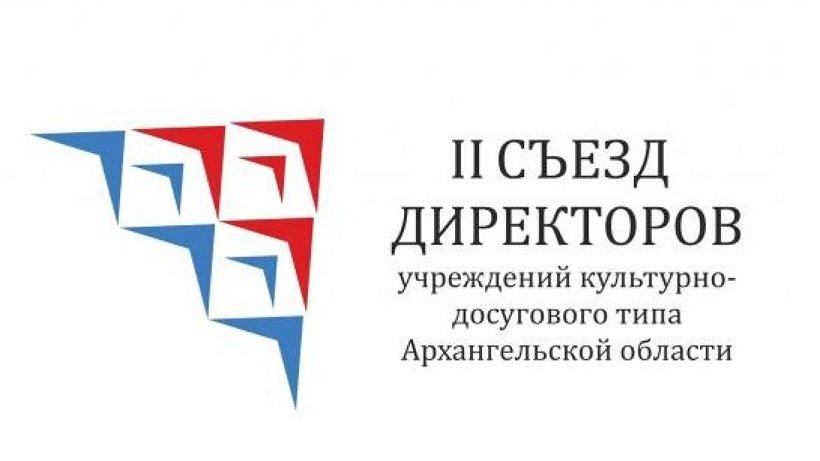 В столице Поморья обсудят реализацию нацпроекта «Культура»
