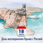 #Крымскаявесна: Поморье отметит День воссоединения Крыма с Россией в онлайн-формате